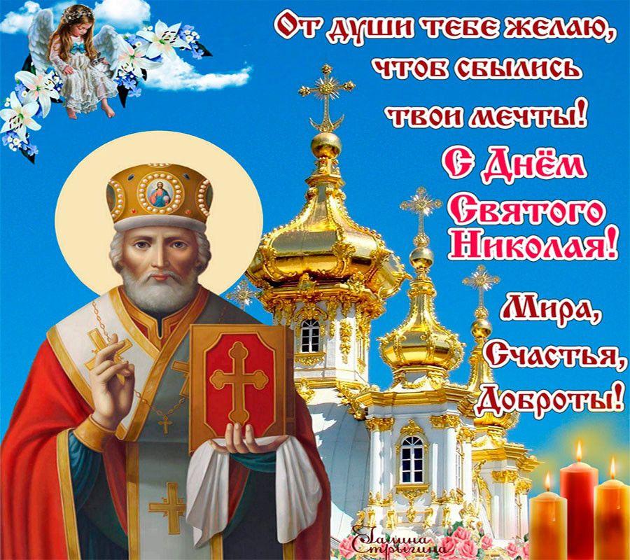 традиционные поздравление ко дню святого николая в картинках выделяется светло-голубое