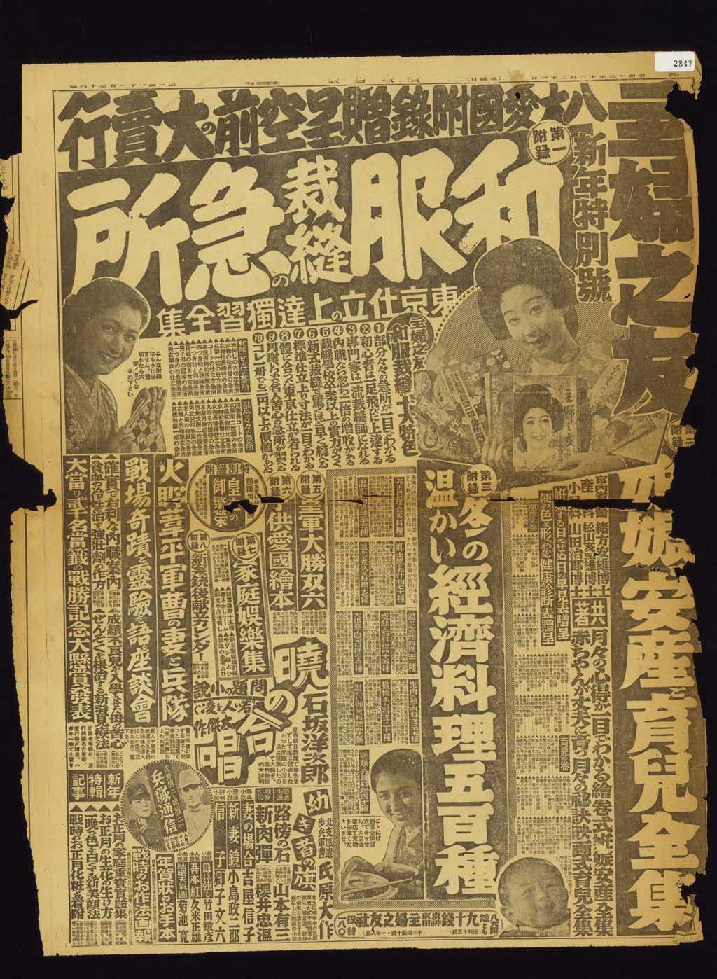 京城日報 第 11178 号、6 面、昭...