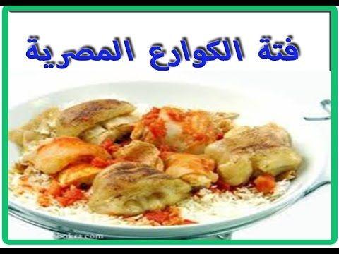 فتة الكوارع بالطريقة المصرية اكلات سريعة اكلات جديدة الاكلات المصرية وصفات شهية Egyptian Food Food Chicken