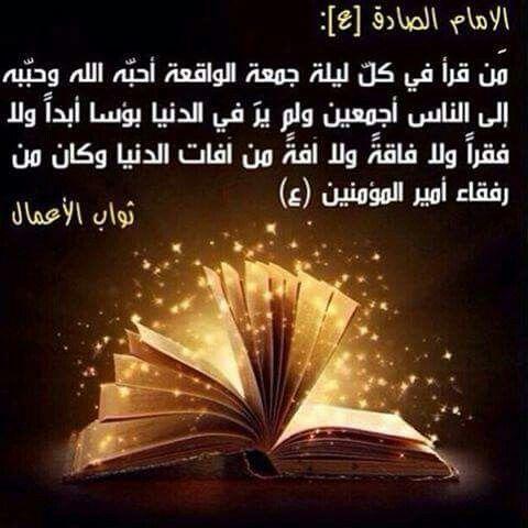قراءة سورة الواقعة ليلة الجمعة لها فضل عظيم Life Quotes Quotes About God Islam Hadith
