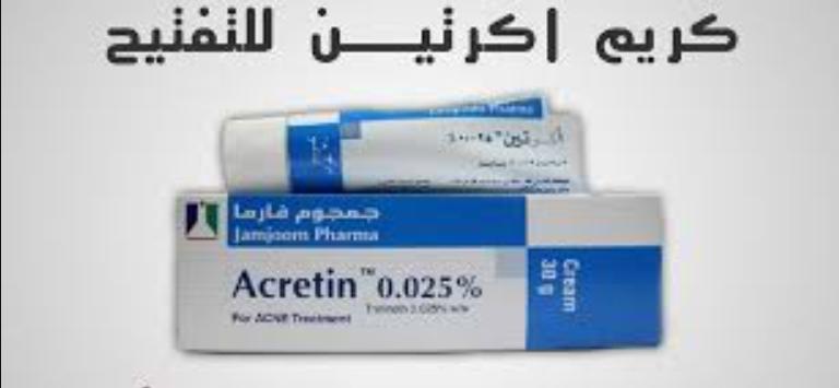 كريم اكرتين للجلد 8211 تعرف على دواعي استعمال كريم اكرتين واثاره الجانبية الناتجة عنه Makeup Skin Care Acne Treatment Tretinoin