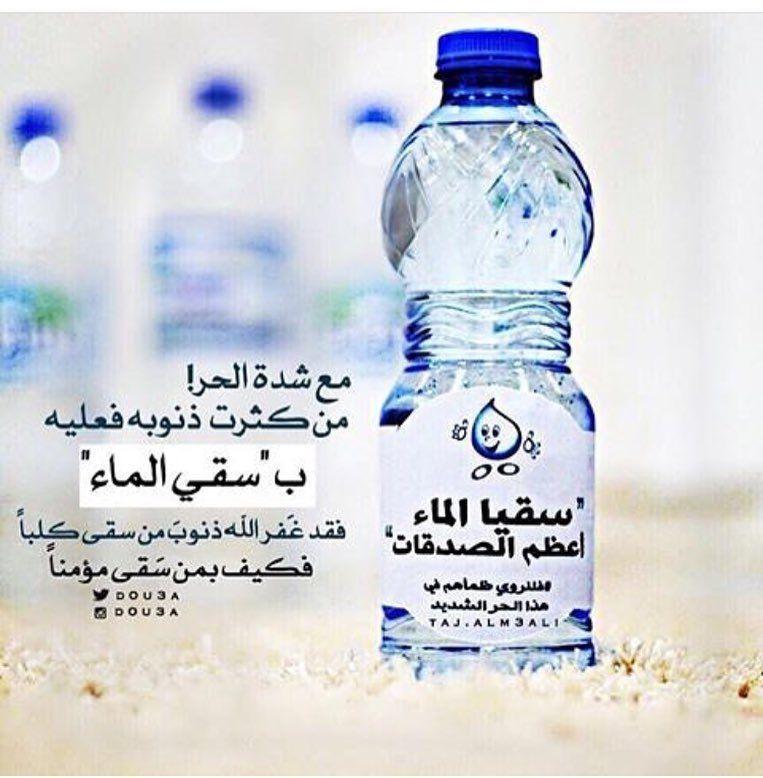 Image Result For سقي الماء Evian Bottle Water Bottle Bottle