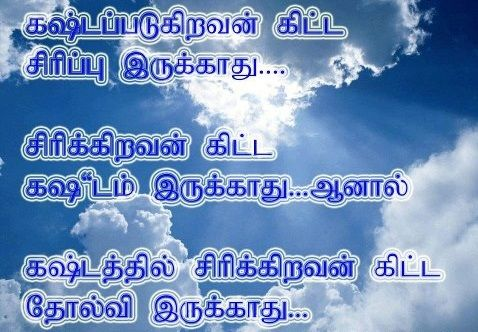 Inspirational Quotes In Tamil Font Quotes Pinterest Quotes