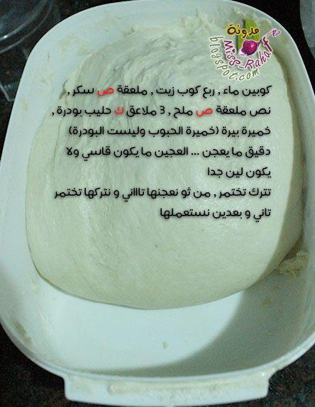 خبز البرجر المنزلي بدون بيض ولا زبادي Food Blog Cheese