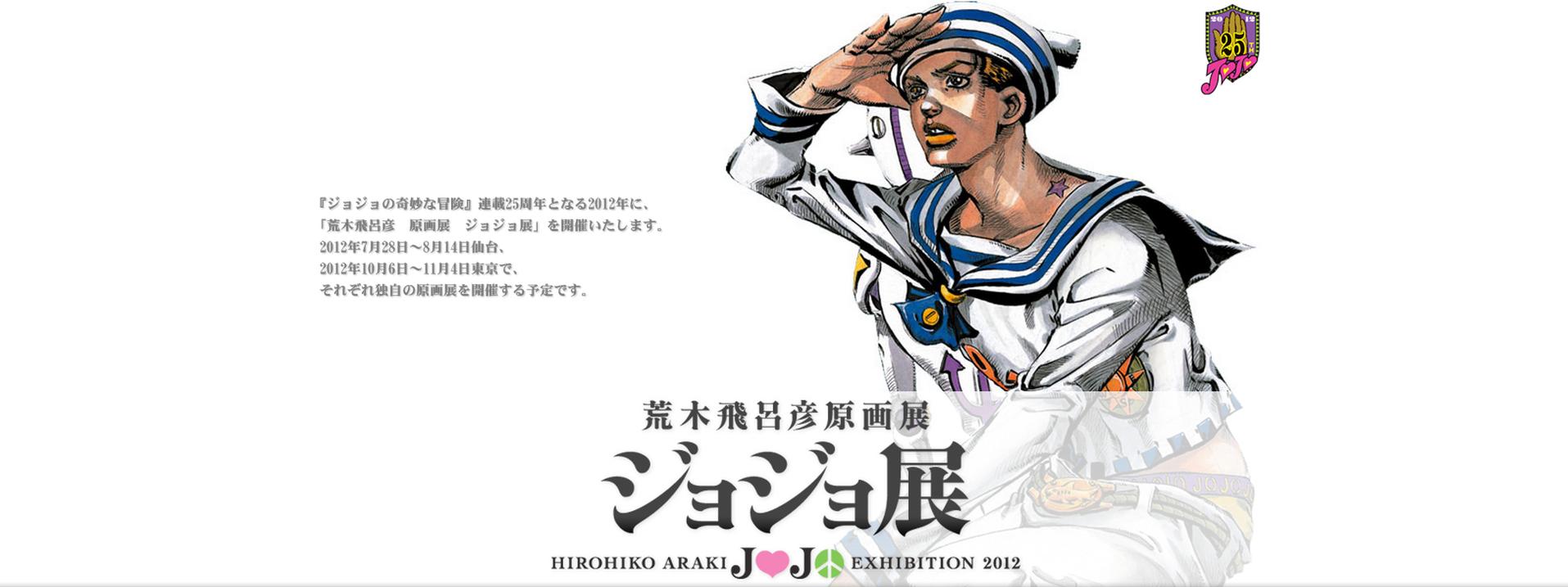 josuke jojolion jojo exhibition 2012 jojo pinterest