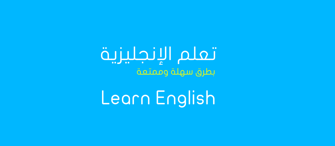 تعلم الإنجليزية بطريقة سهلة وممتعة كيف عربي Learn English Learning Make It Simple