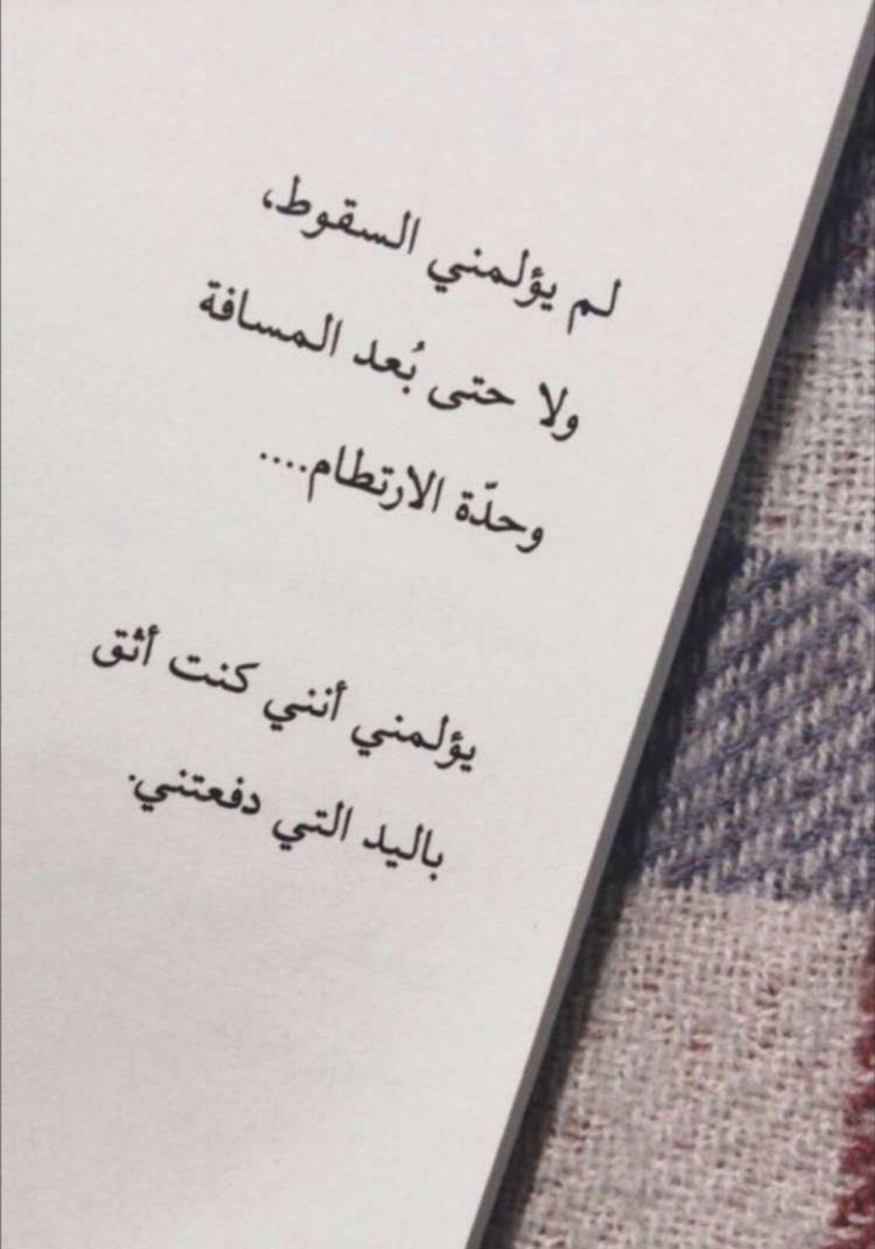 Pin By Re0o0ry ه م س ات ع اب ر ة On اقتباسات Quotes Quotes Arabic Quotes Tattoo Quotes