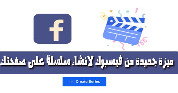 الان يمكنك انشاء قائمة سلسلة فيديوهات عبر ميزة Series الجديدة من الفيسبوك Company Logo Allianz Logo Tech Company Logos