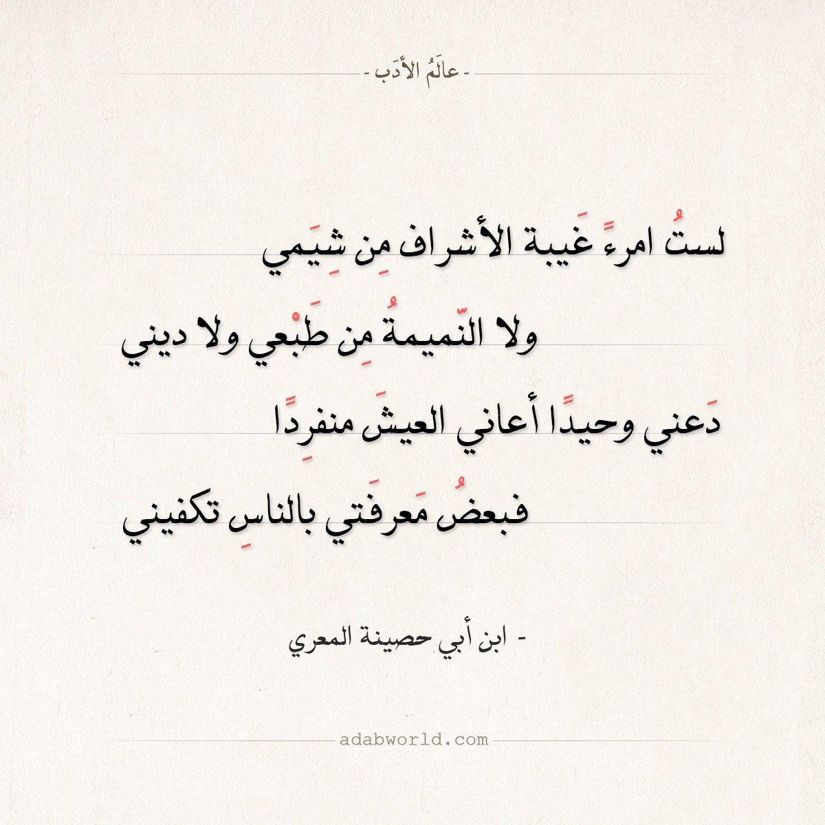 شعر ابن أبي حصينة المعري لست امرء غيبة الأشراف من شيمي عالم الأدب Holy Quotes Words Quotes Arabic Poetry