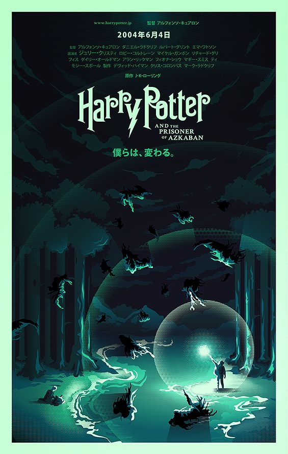 Harry Potter And The Prisoner Of Azkaban By David Goh Available For Sale At His Redbubble Shop Harry Potter Fan Art Azkaban Harry