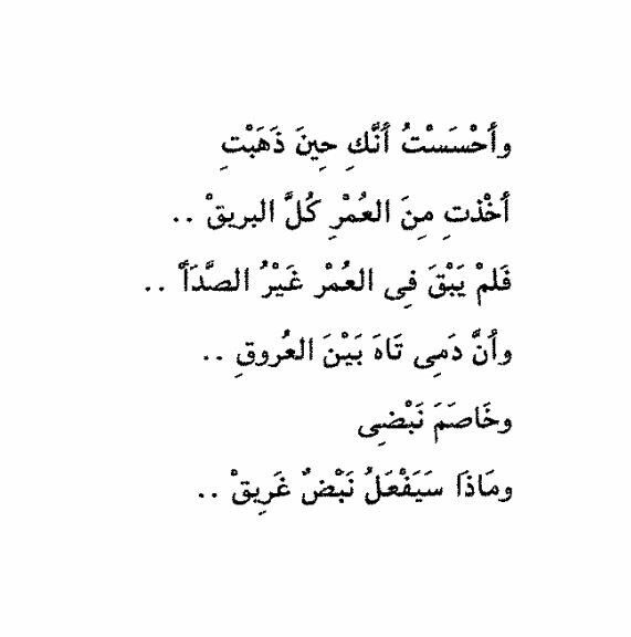 Pin By حلم التغيير On صور معبرة Love Quotes Photos Words Quotes Quotes For Book Lovers