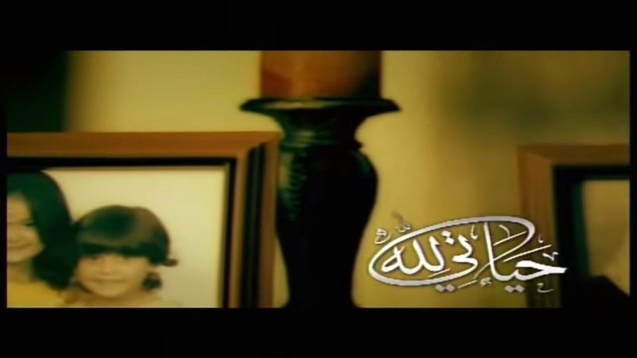 حياتي كلها لله يحيى حوى و عبد السلام حوى