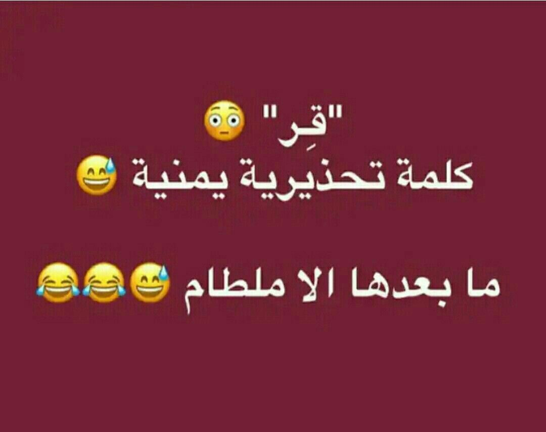 Pin By Sho Sho On اليمن منبع الحضارات Ye Fun Quotes Funny Funny Quotes Best Quotes