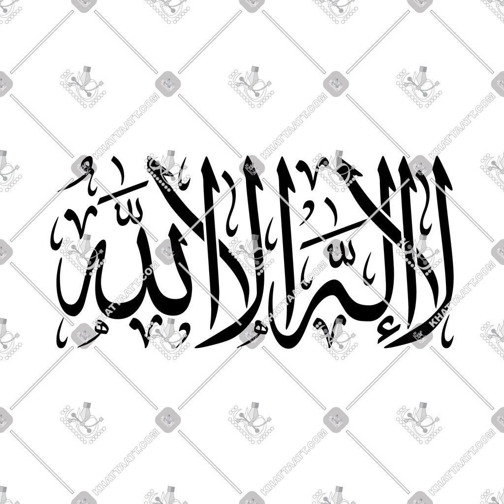 La Illah Illa Allah لا إله إلا الله In 2021 Allah Shahada Pillars Of Islam
