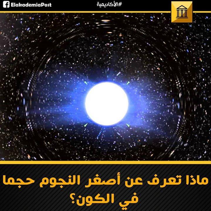 عندما ينفجر نجم أكبر من حجم الشمس بأربع وحتى ثمان مرات في أنفجار عظيم يدعى Supernova تتفجر الطبقات الخارجية للنجم بينما تتبقى ا Lockscreen Poster Movie Posters