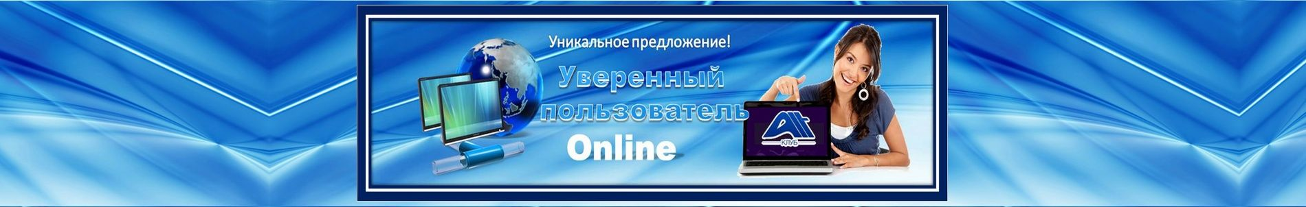 альткурс-покорение компьютера - Мой Бизнес - Comfort-Alt-InWeb24