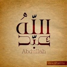 Abdullah Calligraphy Name Arabic Names Islamic Calligraphy