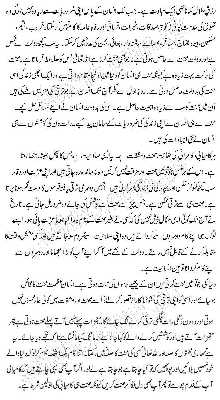Image result for aak asha shari ki zindagi essay in urdu
