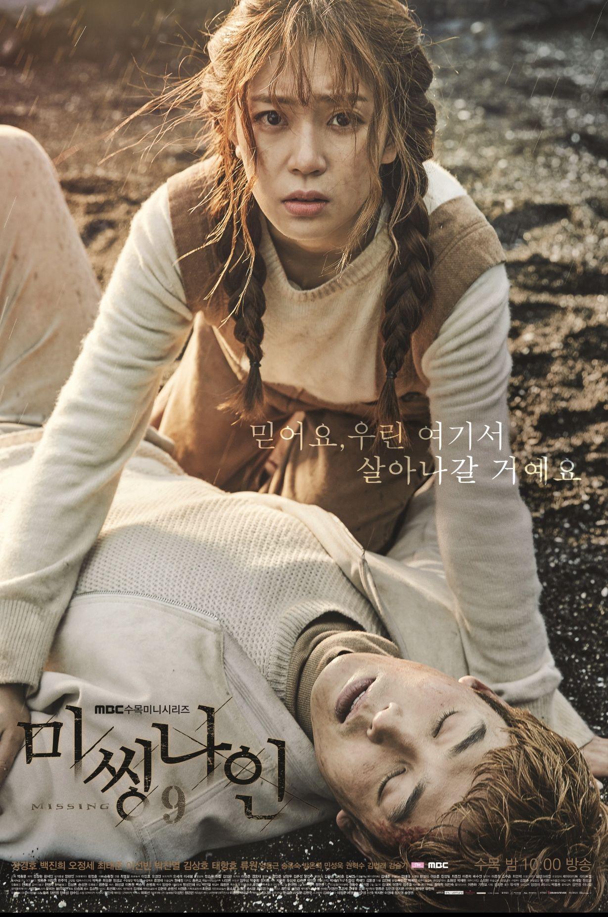 Missing Nine   Kawaii: Drama List    Korean drama 2017