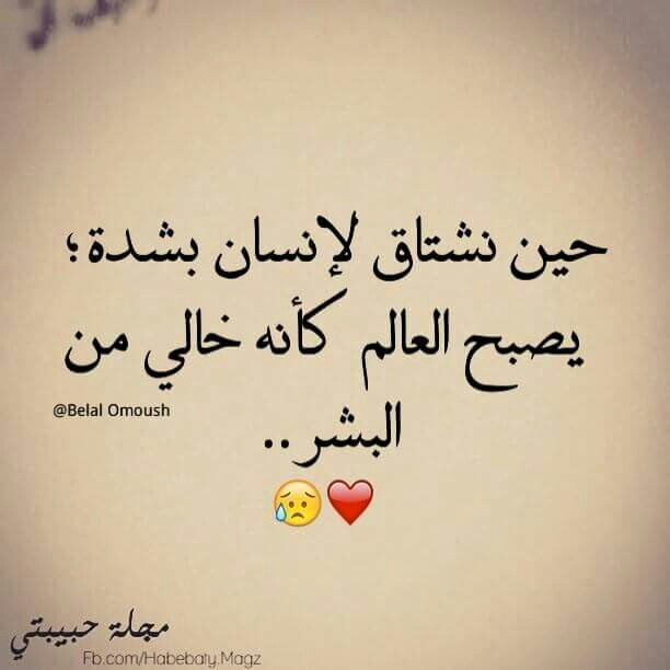 Pin By Creative Ideas On كلمات اعجبتني Love Words Arabic Love Quotes Love Quotes