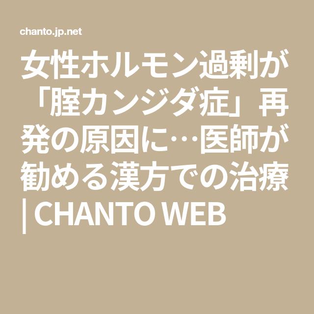 女性ホルモン過剰が 腟カンジダ症 再発の原因に 医師が勧める漢方での治療 Chanto Web 治療 医療 女性ホルモン