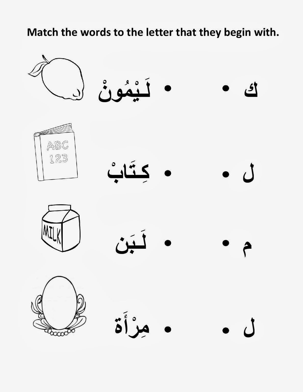 Collection Of Preschool Worksheets In Arabic