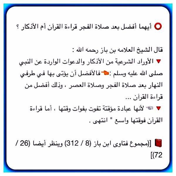 فتاوي ابن باز رحمه الله Sayings Math Islam