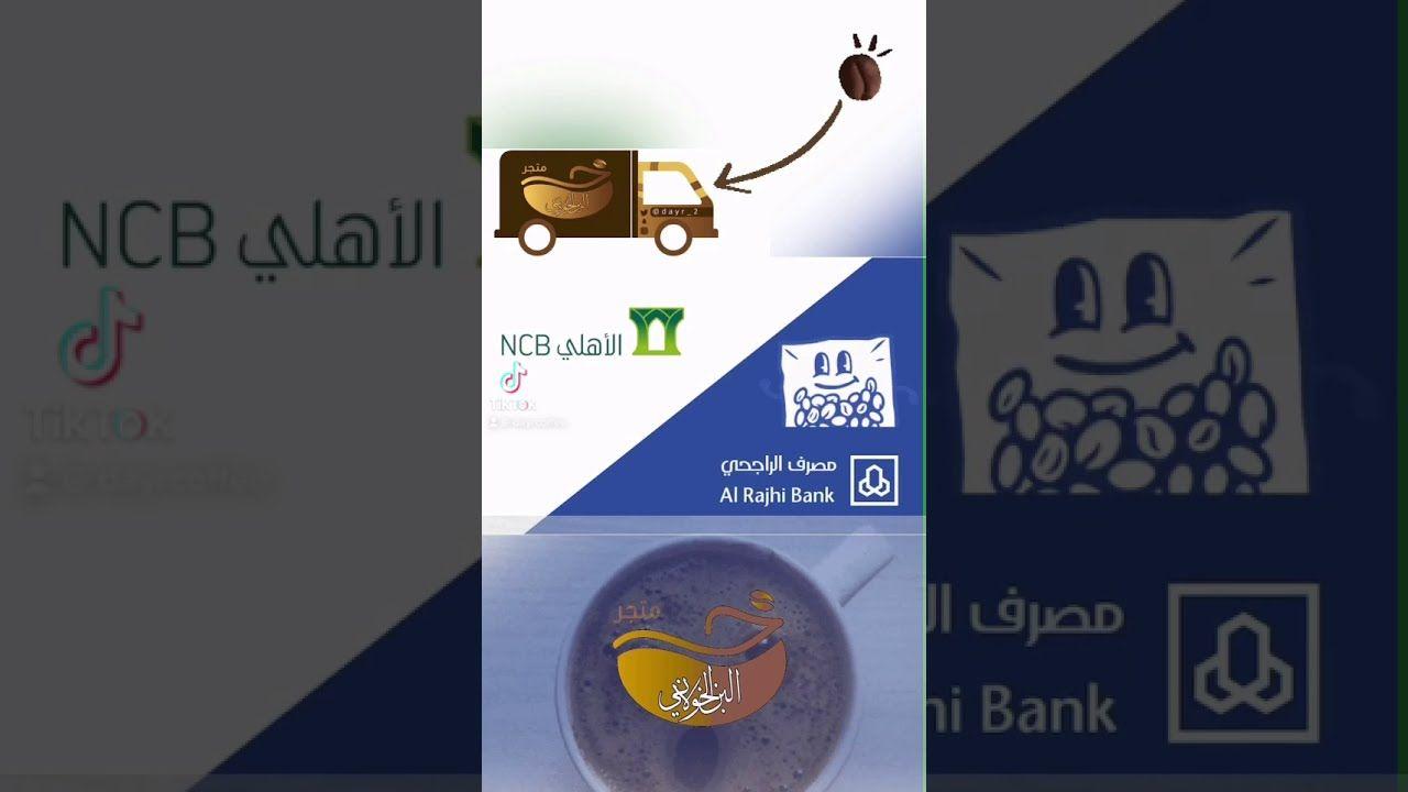 Https Vm Tiktok Com Zs3t2nkb متجر البن Coffeeب ن قهوة حبوب البن بن فاتح بن محوج طريقة عمل القهوة Youtube In 2021 Tech Company Logos Company Logo Amazon Logo
