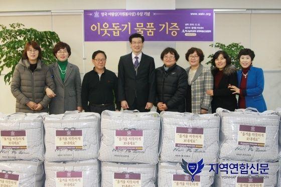 어머니 마음담아 이웃사랑 ♡ 서울월계 하나님의교회(안상홍님) 포근한 이불 선물