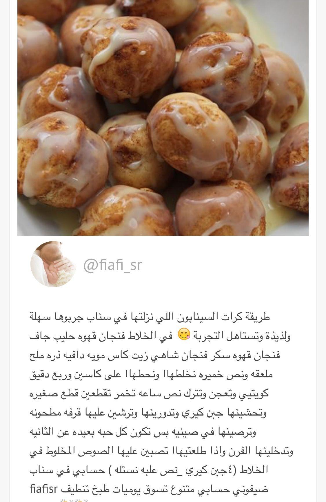 كرات السينابون Food Desserts Cinnabon