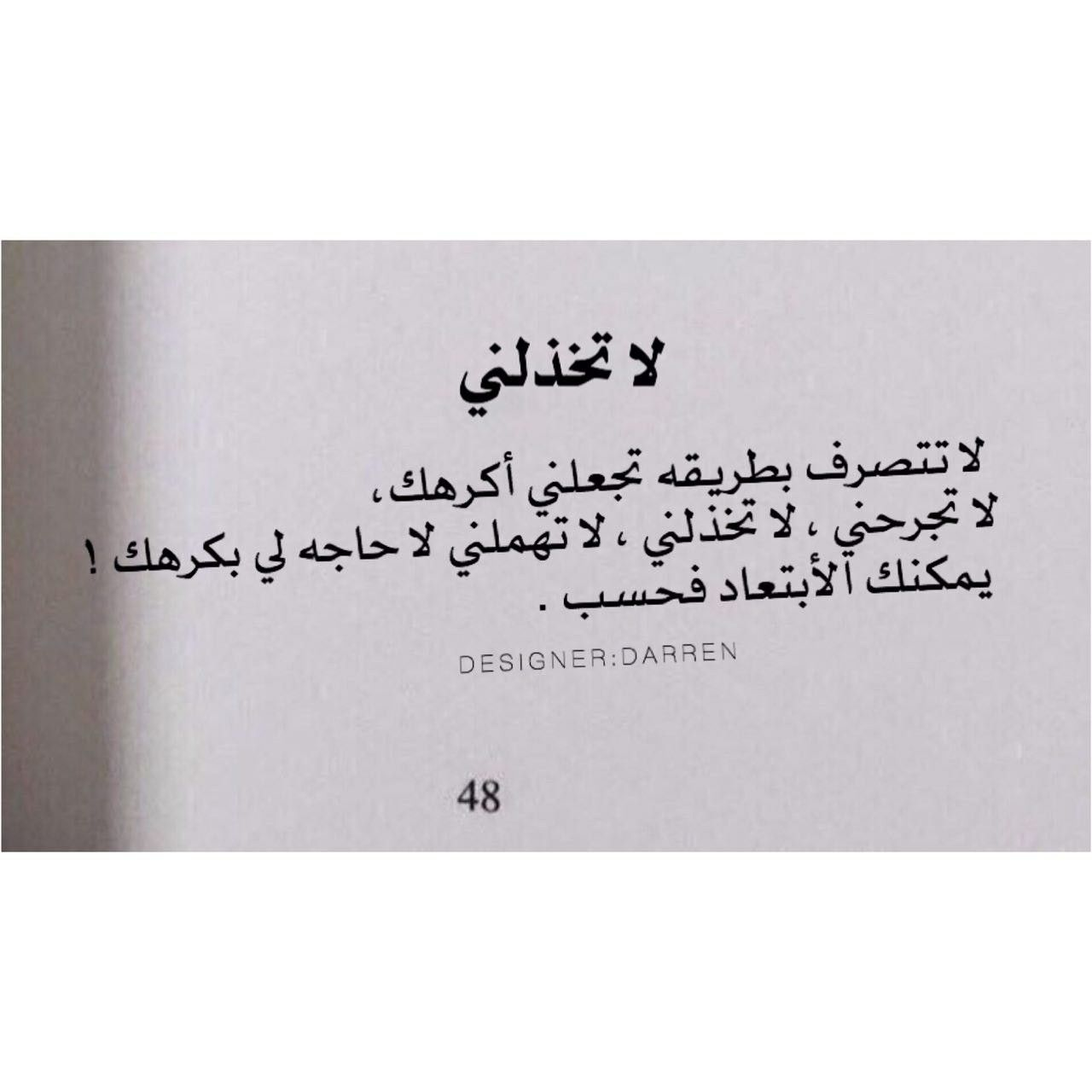 Pin By Lamees Baksh On Arabic Arabic Quotes Favorite Quotes Quotations