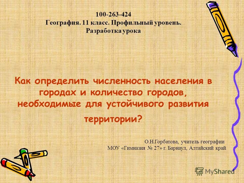 Бесплатно гдз по биологии 8 класс колесов д.в, р.д.маш, и.н.беляев