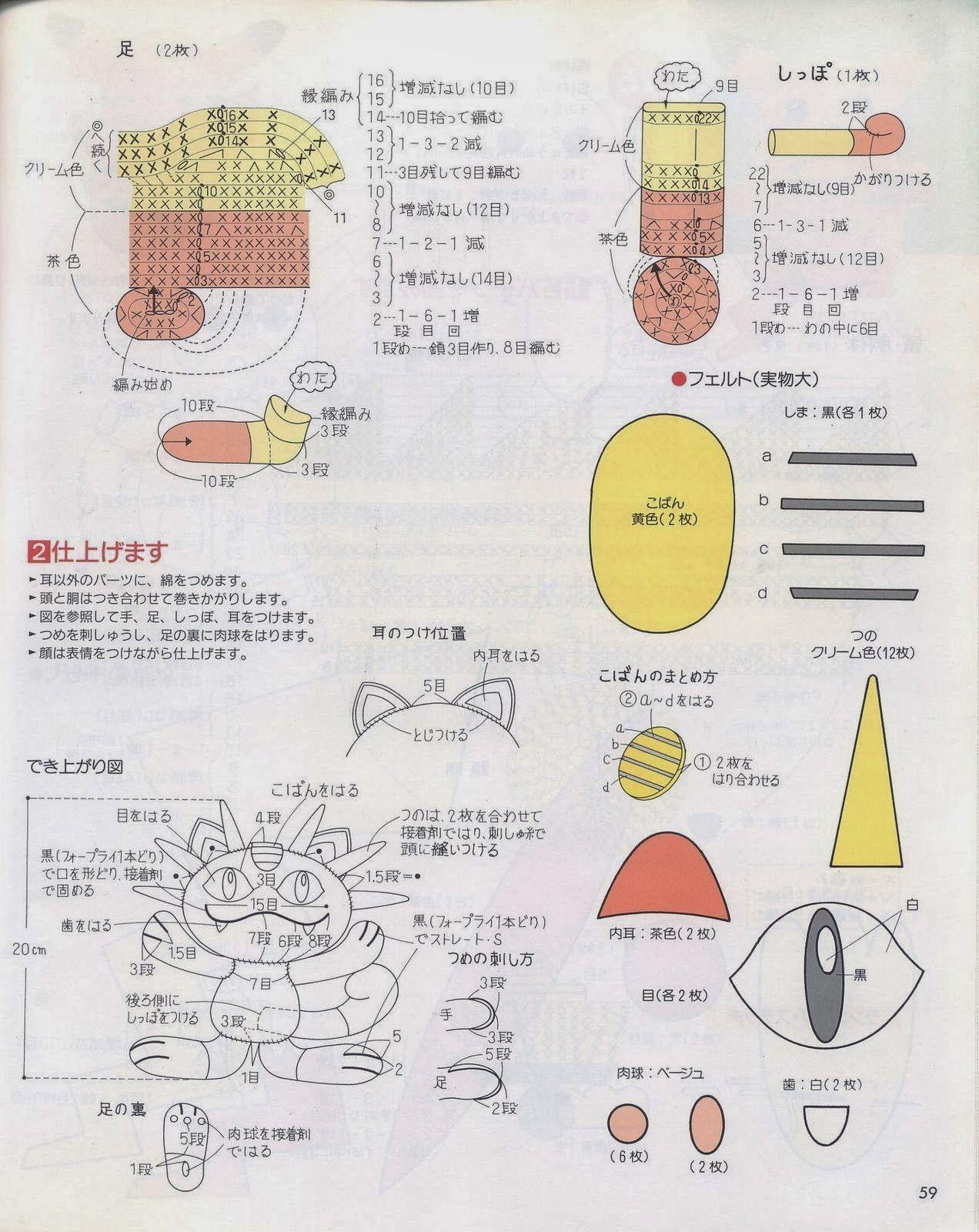pokemon%2520amigurumi%2520patrones%25208.jpg (1272×1600) | knitting ...
