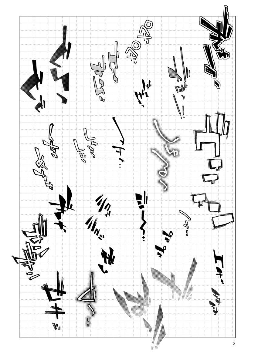 描き文字描きあつめ。 [2] | 描...