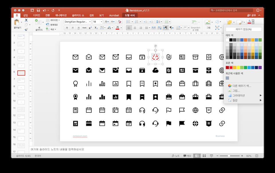 1441+ 디자이너.개발자도 놀란 최고의 무료 아이콘 시스템 리믹스 아이콘 다운로드(이미지 포함