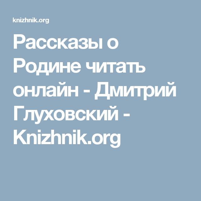 Дмитрий глуховский рассказы о родине fb2 скачать бесплатно мини.