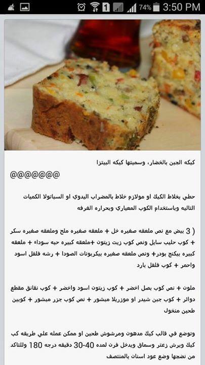 كيكة الجبن بالخضار Food Receipes Brunch Recipes Food