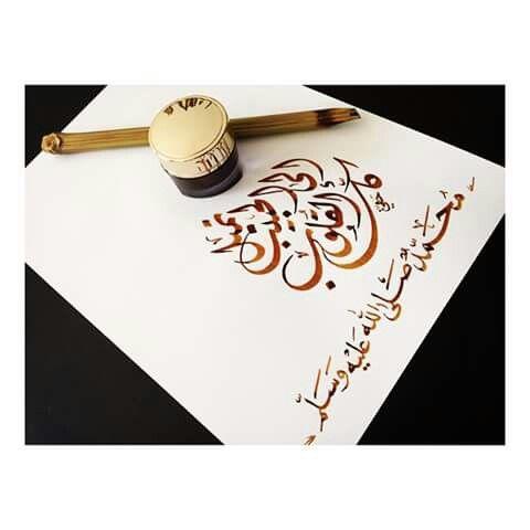 كل القلوب الى الحبيب تميل Islamic Calligraphy Islamic Art Calligraphy Calligraphy Art