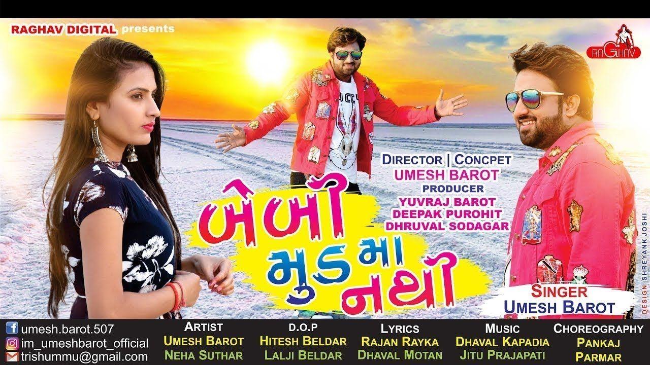 Baby Ne Bournvita Pivdavu Song Download Mp3 320kbps New Gujarati Song Di 2020 Lagu