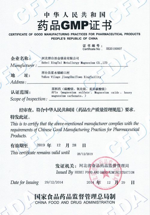 Pin By Hu Yanchao On Gmp Certification Pinterest Certificate