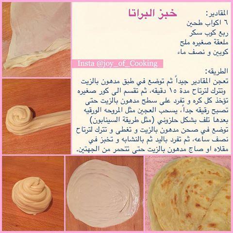 هيفاء الرياض Joy Of Cooking Instagram Photos And Videos Joy Of Cooking Cooking Recipes