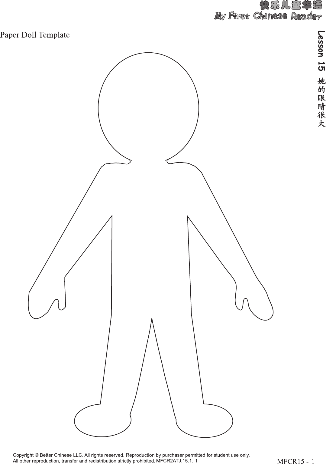 Printable Paper Doll Template Free Boy Girl Printables