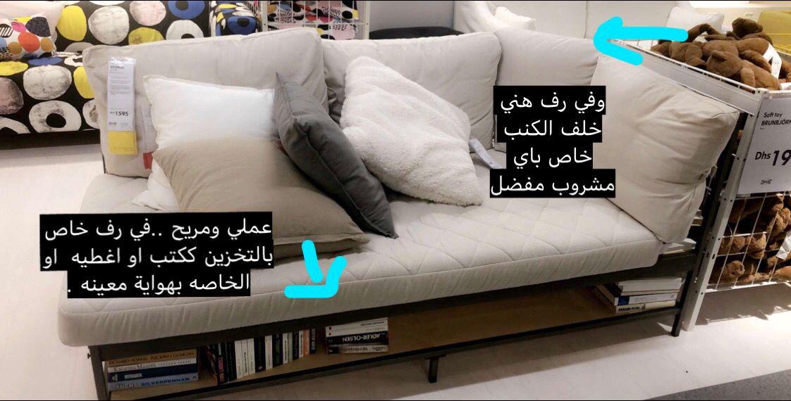 Pin By Positive Aisha On Ikea ايكيا Good Ideas Decor Home Decor Furniture