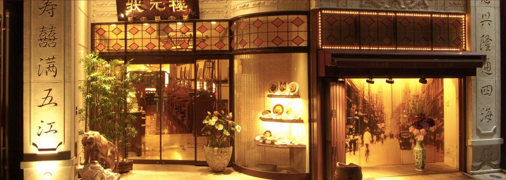 中華街にある、状元樓。 最高の上海を再現した空間とお料理の数々。 自由が丘店もあります。