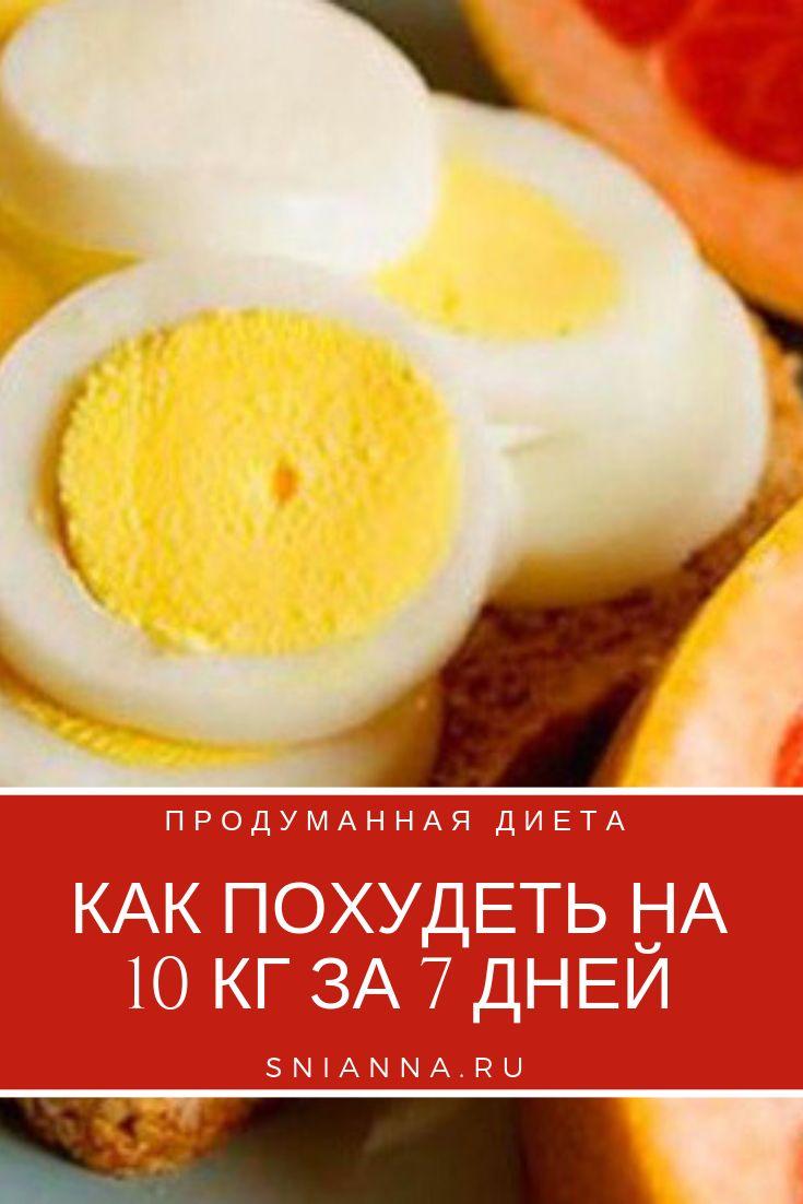 яичная диета на 14