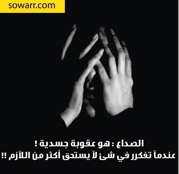 صور مضحكة صور اطفال صور و حكم موقع صور Arabic Quotes Arabic Words Words Okay Gesture
