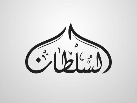 Confectionery Branding Al Sultan Sweets Logo Designer Logo Design Arabic Calligraphy Design Sultan