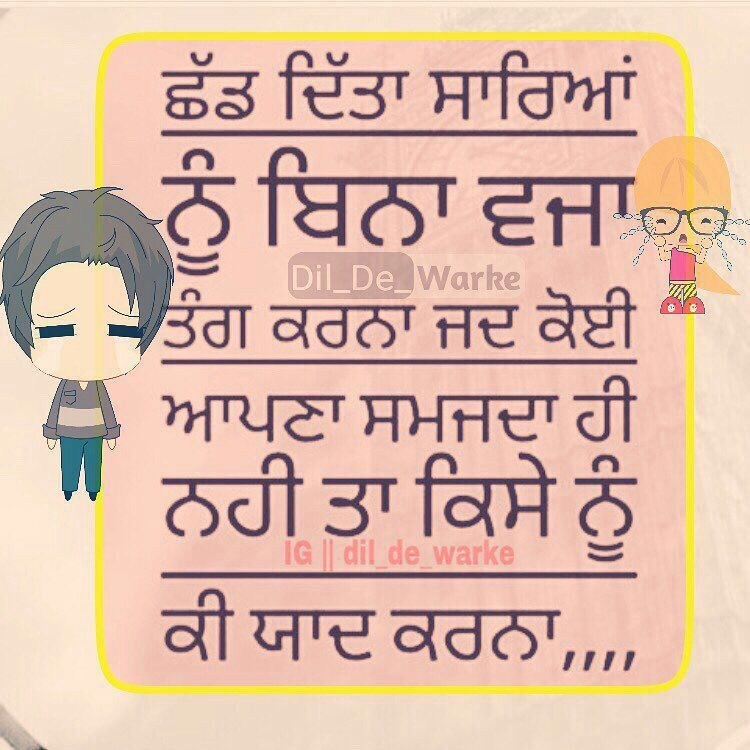 Pin by Jagdeep Toor on LOVE | Pinterest | Punjabi quotes, Sad and ...