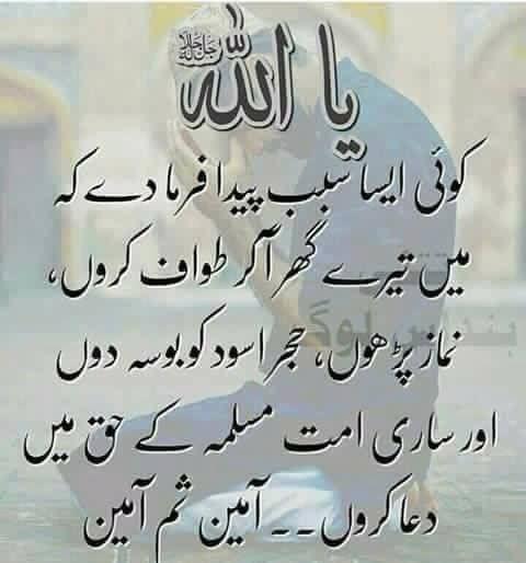 Ameen   Allah sb ko apne ghar ki zeyarat naseeb farmay | Qurani Dua