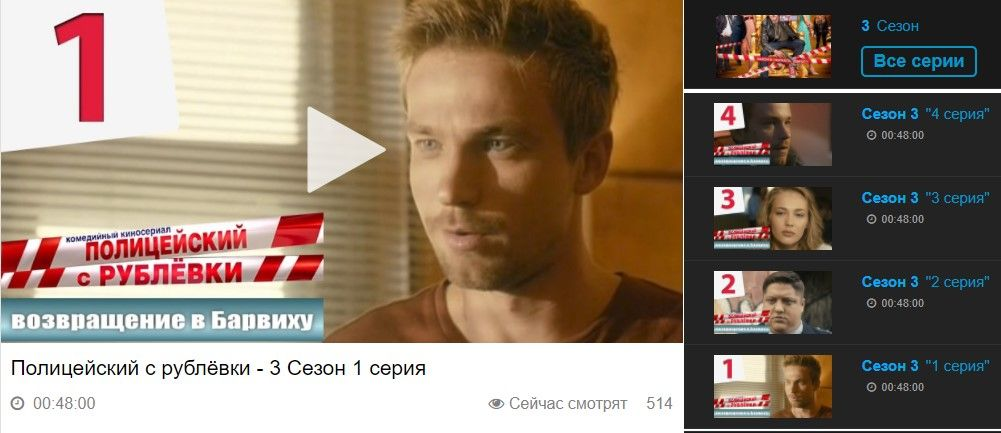 Сериал полицейский с рублёвки 3 сезон 1-7,8,9 серия тнт смотреть.